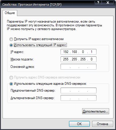 Парметры настройки основного комптютера для подключения к сети