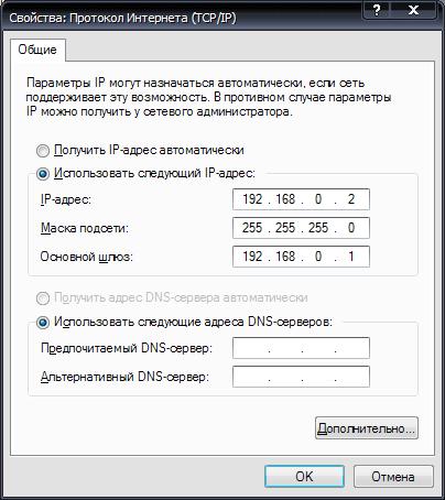 Парметры настройки второго комптютера для подключения к сети