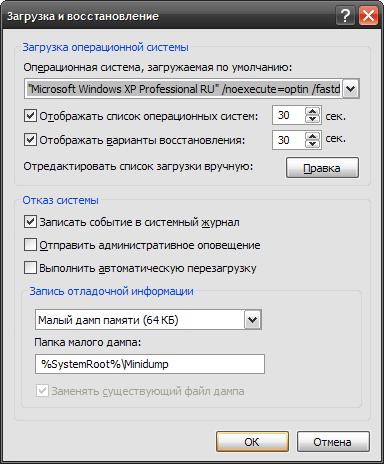 Настройки для отображения синих экранов